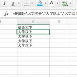 Excel IF 等于某个字符串则输出结果